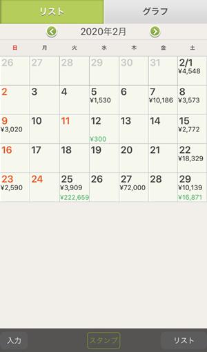 おカネレコのカレンダー