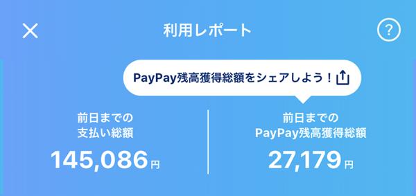 PayPay利用歴