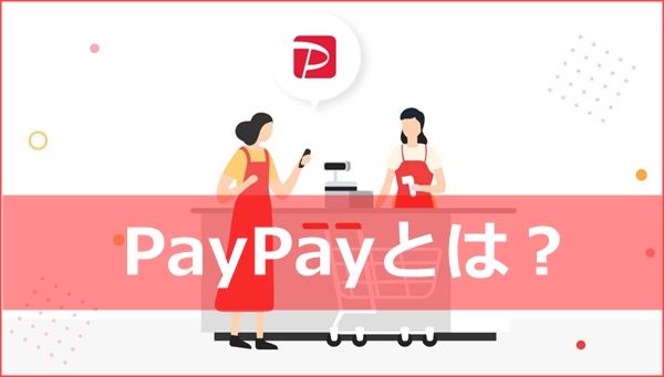 PayPayとは