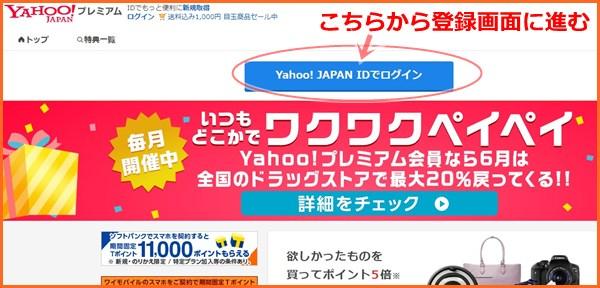 Yahoo!プレミアム会員登録画面