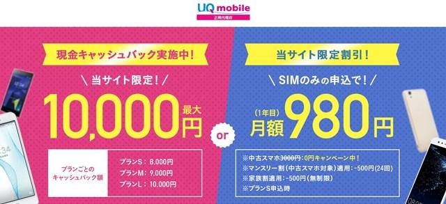 UQモバイル申し込みページ