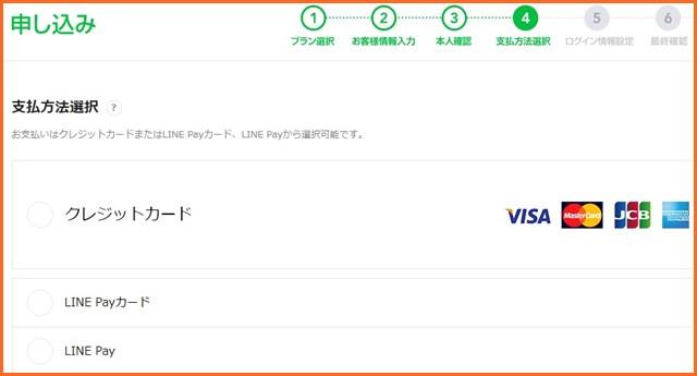 LINEモバイル支払い設定