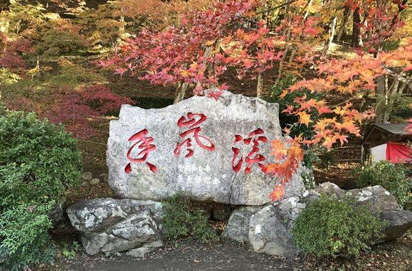 【名古屋へ恋人と旅行】香嵐渓の紅葉が圧巻!名古屋観光とグルメも満喫【1泊2日の体験ブログ】