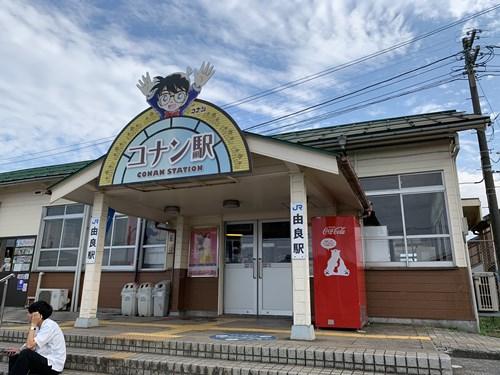 由良駅(コナン駅)
