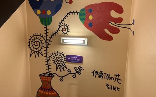 ぴのんの壁アート