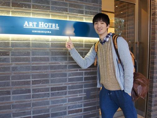 アートホテル石垣島の紹介