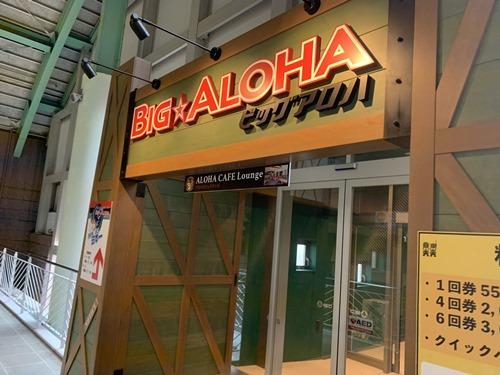 ビッグアロハ入口