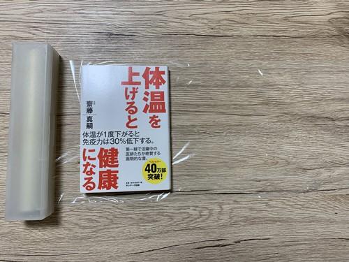 本の梱包①