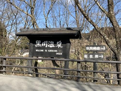 黒川温泉の看板