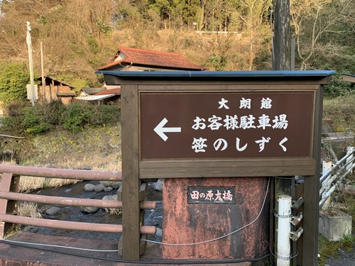 田の原大橋