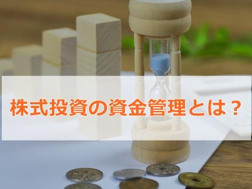 株式投資の資金管理