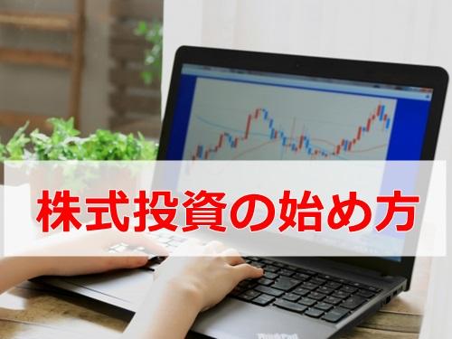 株式投資の始め方