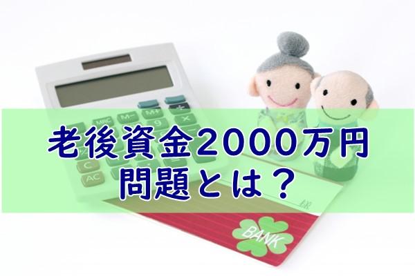 老後資金2000万円問題とは?